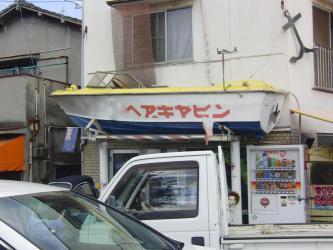 備前原-散髪屋