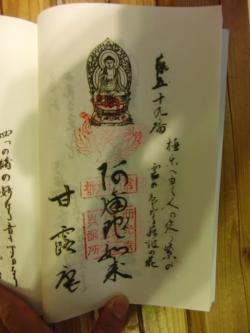 ⑧納経帳4