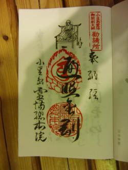 ③納経帳1