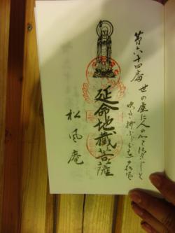 ④納経帳8