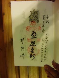 ⑤納経帳3