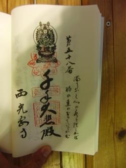 ⑤納経帳2