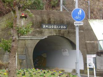 ⑥自転車専用トンネル