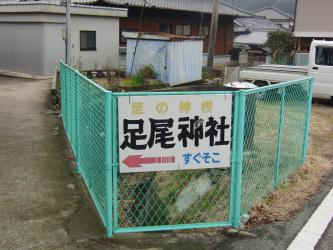 ⑨足尾神社
