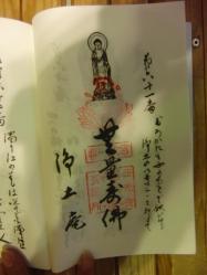 ⑬納経帳6