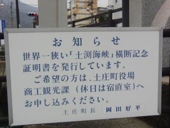 ⑮土渕海峡5