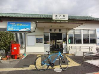 ⑪瀬戸駅1
