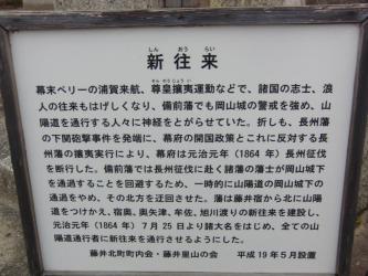 ⑮旧山陽道(新道)2