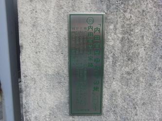 旧山陽道(古京)2