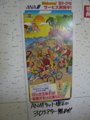 ★ツールド沖縄★