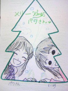 クリスマスカード(といめちゃん作)