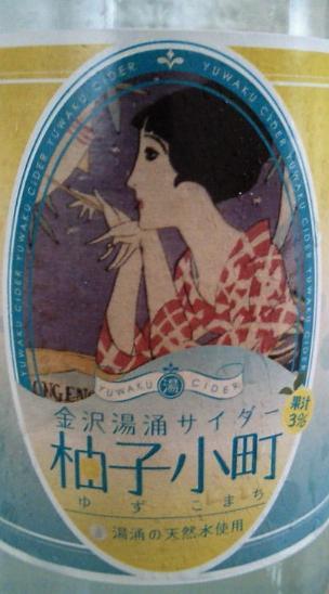 柚子小町サイダー