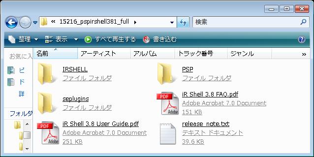 iR Shell3.81