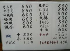 当新田食堂 2007・09・08 メニュー