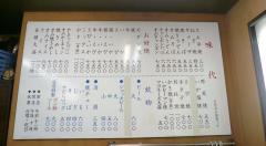 とん平 メニュー 2007・09・20