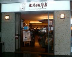 神戸空港 上島珈琲店 2007・09・21