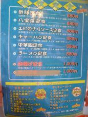 宝天 メニュー2 2007・09・17