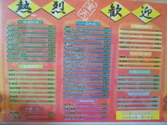 宝天 メニュー 2007・09・17 (2)