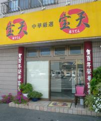 宝天2007・09・17 (2)