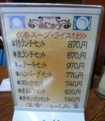 洋食 いくた 2007・09・21
