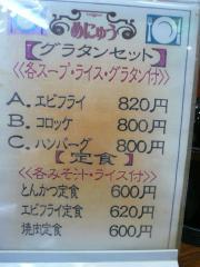洋食 いくた メニュー 2007・09・21