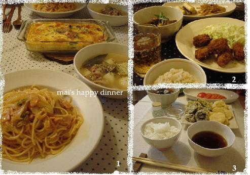 dinner1.2