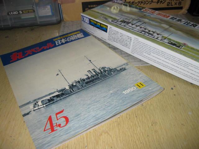 日本の砲艦 丸スペシャル45 ・・・