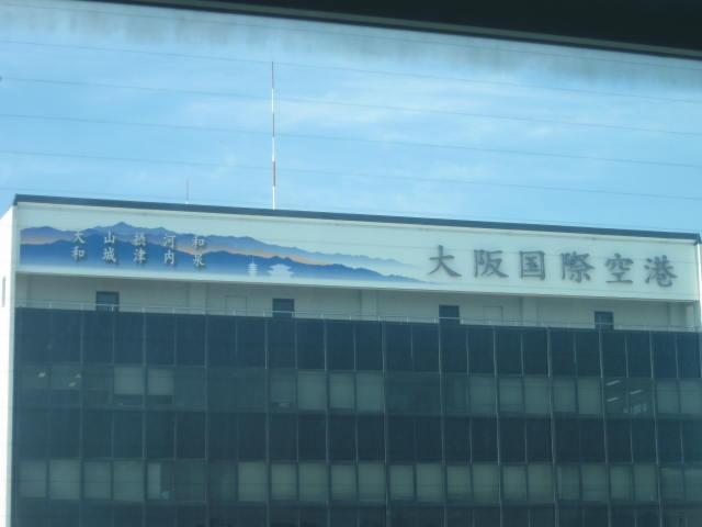 大阪国際空港 伊丹のⅠ2011