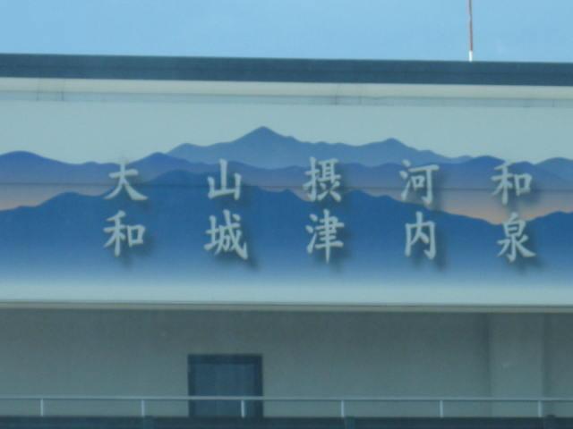 大阪国際空港 伊丹のⅠ2011 の2