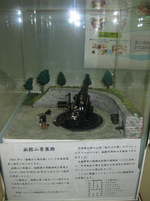 函館山ロープウエー201110