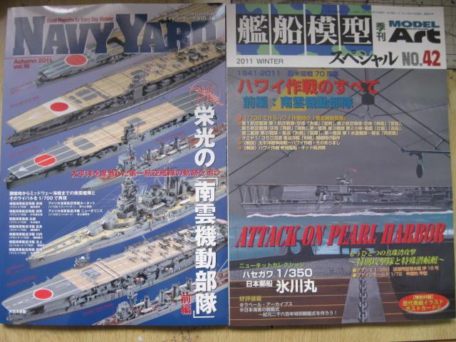 艦船模型の本 新刊201111