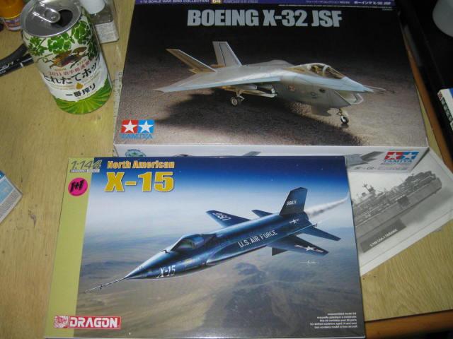X-15とX-32・・・