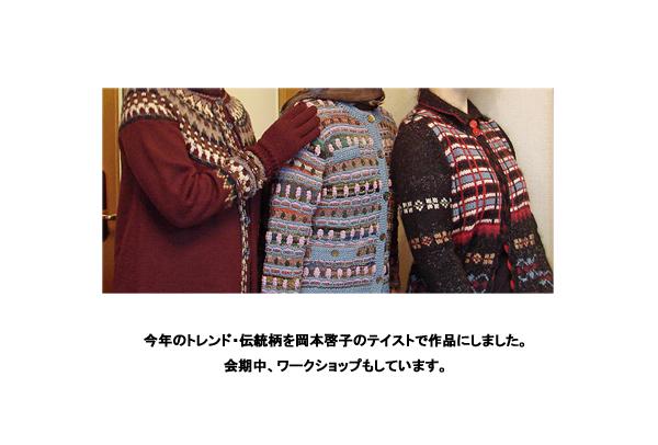2011 A/W コレクション