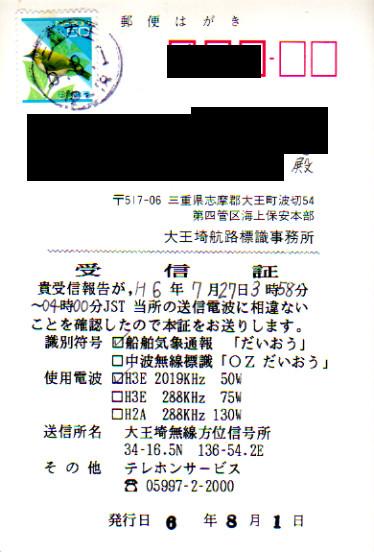 船舶気象通報局「だいおう」QSLカード(受信確認証)