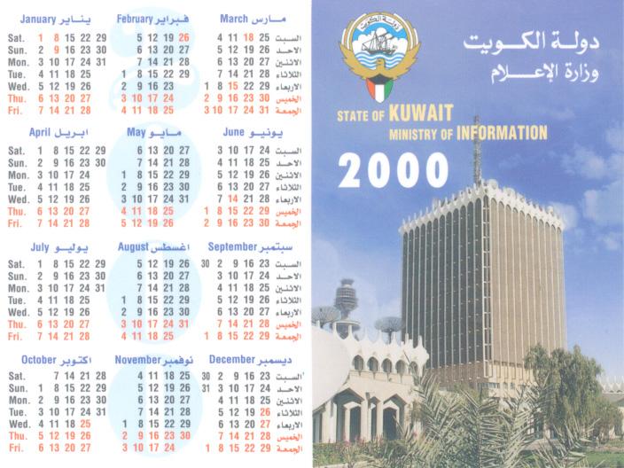 クウェート 2000年カレンダー