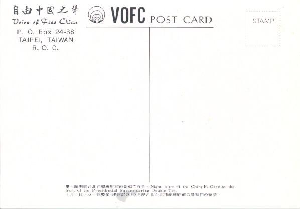 VOFC自由中国の声