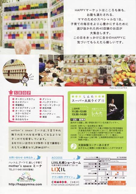 2011ハーッピーマーケット2