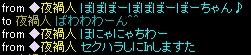 20110831_miteru002.jpg