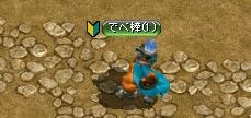 20111019Debe_002.jpg