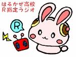 ラジオロゴ1