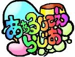 ラジオロゴ2