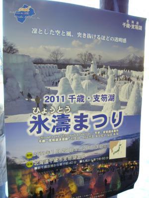 氷濤まつりポスター
