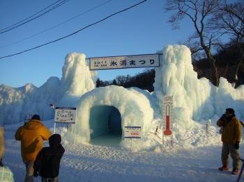 氷濤まつり1