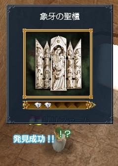 象牙の聖櫃