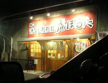岡山市北区の「虎ぼるた田中店」