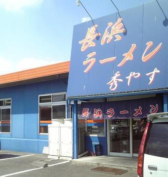 岡山市平井の長浜ラーメン「秀やす」