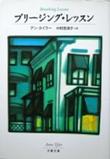 アン・タイラー  『ブリージング・レッスン』  文春文庫
