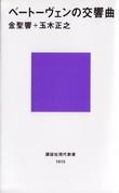 金聖響  「ベートーヴェンの交響曲」   講談社現代新書