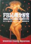レスラー  『FBI心理分析官』  ハヤカワ文庫
