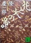 隆慶一郎  『花と火の帝』(上下)